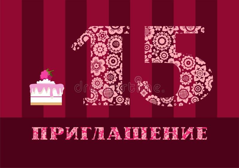 Invito, quindici anni, dolce del lampone, lingua russa, vettore royalty illustrazione gratis