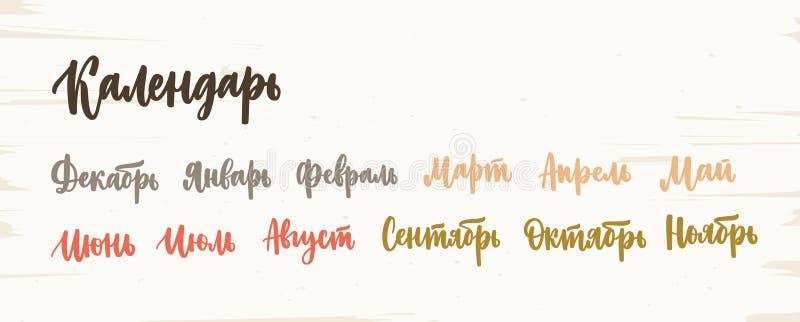 Inzameling van Russische kleurrijke die namen van maanden met artistieke cursieve die doopvont worden geschreven op witte achterg stock illustratie