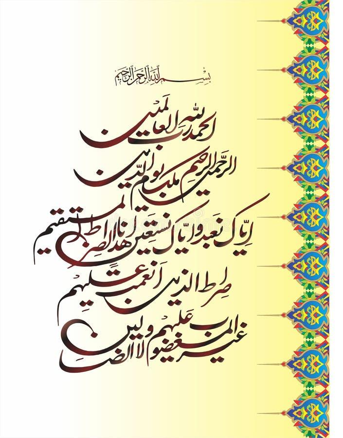 Islamic Calligraphy Wallpaper Poster Naskh Stock