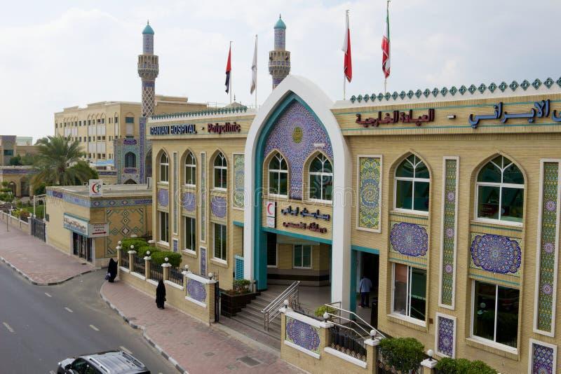 Iranian hospital in Dubai. Iranian hospital with traditional paintings in Dubai stock image