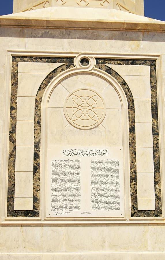 Iscrizioni sul mausoleo di Habib Bourgiba immagini stock