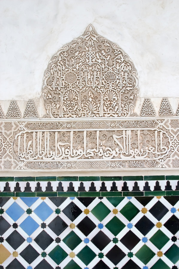 Free Islamic Art And Architecture Royalty Free Stock Photography - 2591227