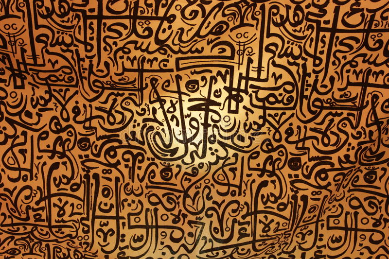 Islamic Art stock image