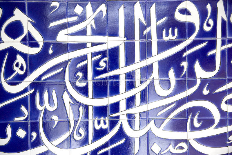 Islamic Art on Tiles royalty free stock photography
