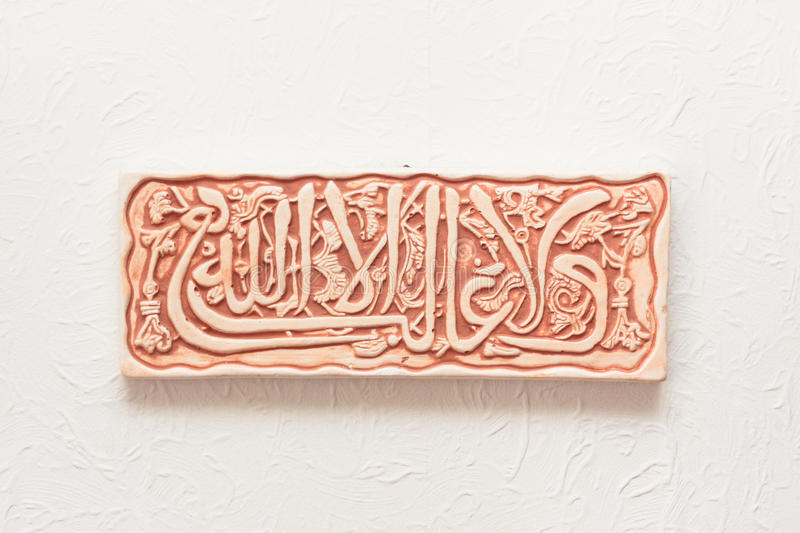Islamic art stock photos