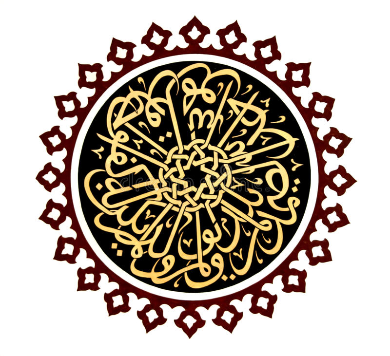 Islamic calligraphy royalty free stock photography