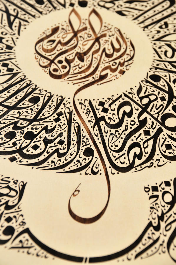Islamic calligraphy royalty free stock images
