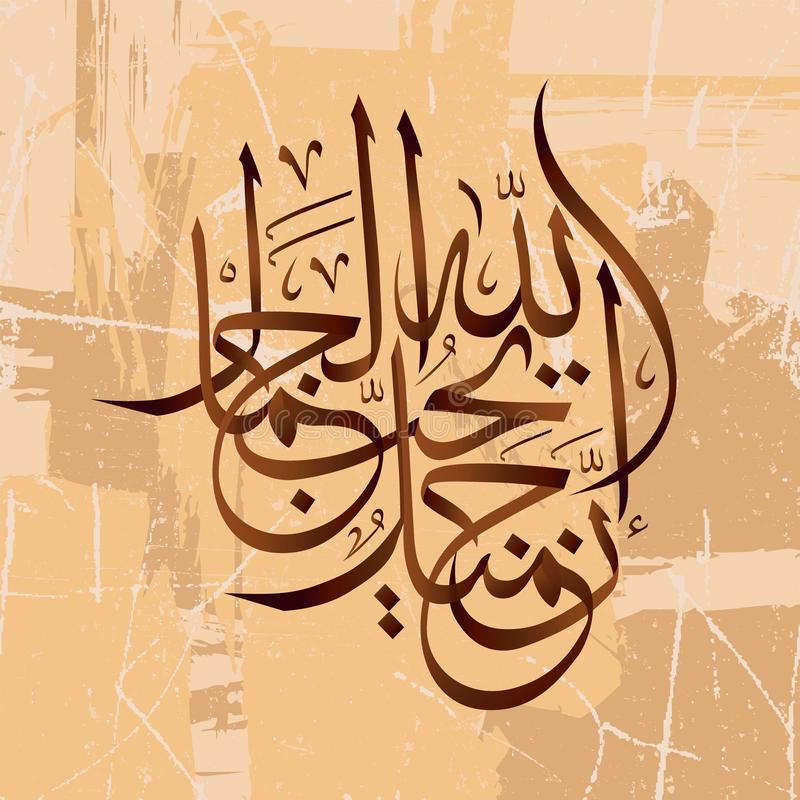 Islamic calligraphy. Allah is beautiful and loves beauty vector illustration