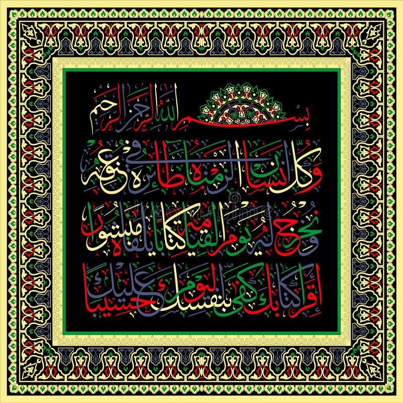 Islamic calligraphy. We have hanged every man on the neck of his deeds. On the Day of resurrection We shall bring out. For him a book which he will find the stock illustration
