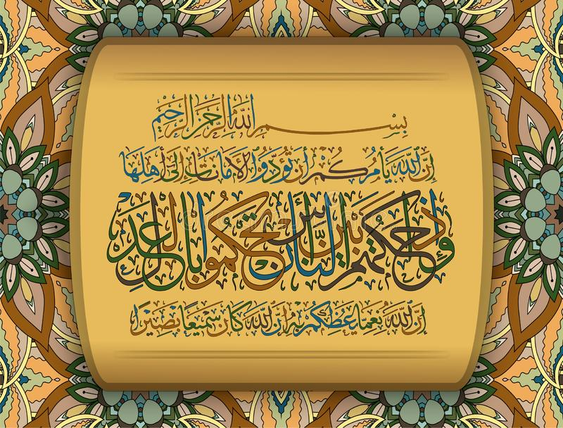 Islamic calligraphy from the Koran. And those who believed and did righteous deeds-We will admit them to gardens beneath which. Rivers flow. They `ll be there royalty free illustration