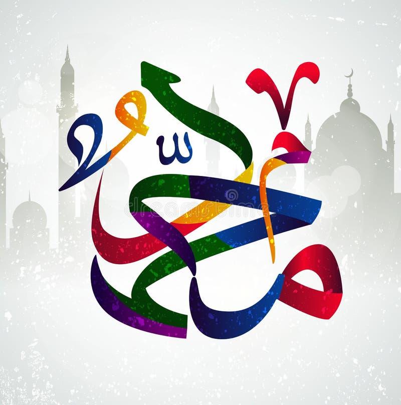 Islamic calligraphy of Muhammad on light background.  royalty free illustration