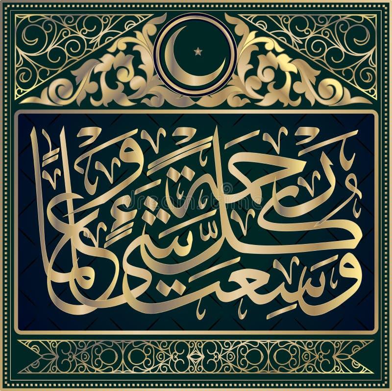 Holy Quran Verse Stock Illustrations – 379 Holy Quran Verse