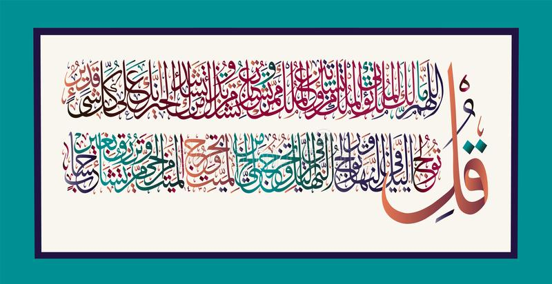 Islamic calligraphy from the Quran Surah al-Imran 3, verses 26-27.  vector illustration