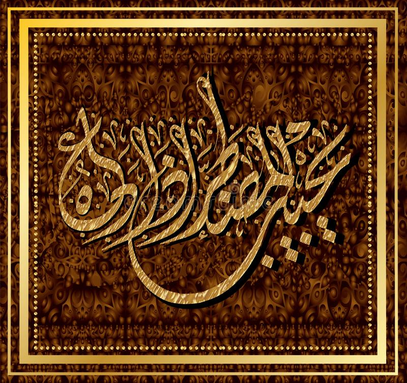 Islamic calligraphy from the Quran Surah 27 al-Naml the ants ayat 62. For design musulmanskih holidays royalty free stock photos