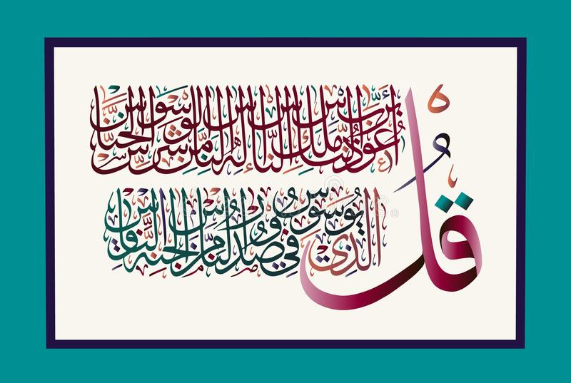 Islamic calligraphy from the Quran Surah Al-Nas 114.  vector illustration