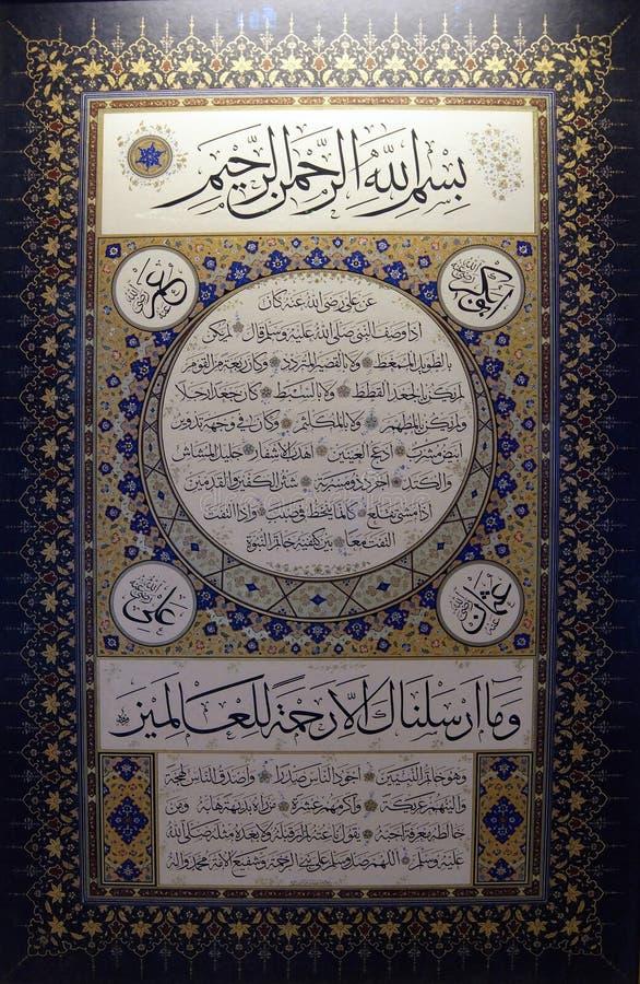 Islamic calligraphy of verse from Koran. ISTANBUL, TURKEY - MAY 17, 2014 - Islamic calligraphy of verse from Koran,  Hagia Sophia  in Istanbul, Turkey stock photography