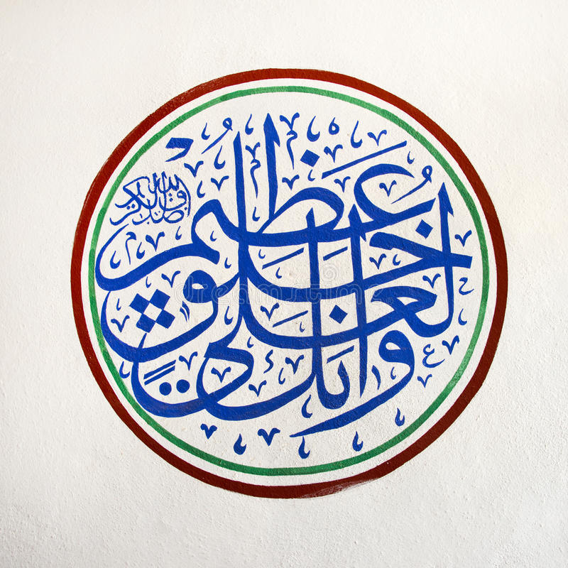 Islamic calligraphy on the wall of a mosque royalty free stock photo