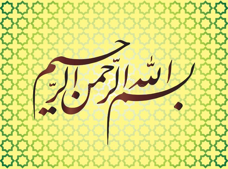 Islamic Calligraphy Wallpaper Poster Irani Nastaleeq royalty free stock images