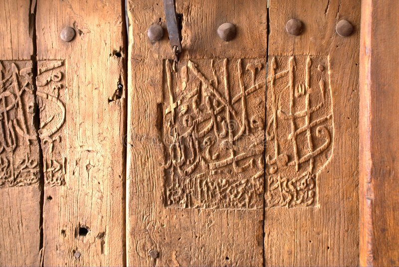 Islamic Carved Door Royalty Free Stock Photography