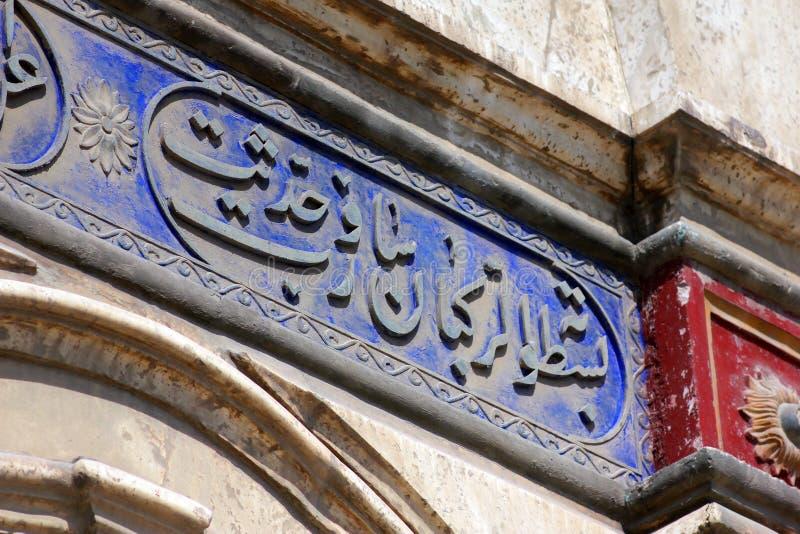 Islamic designs in egypt citadel royalty free stock photos