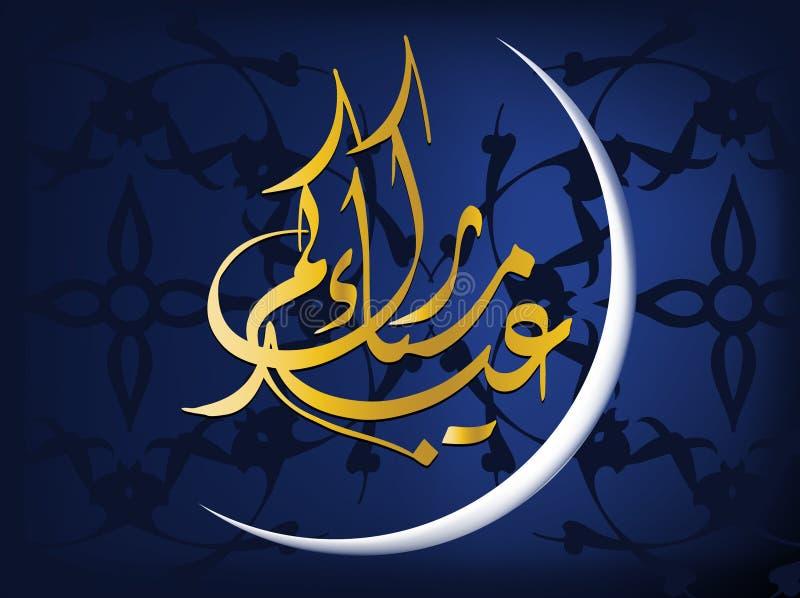 Islamic Illustration vector illustration