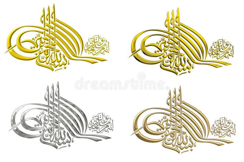 Islamic Prayer #3 royalty free illustration