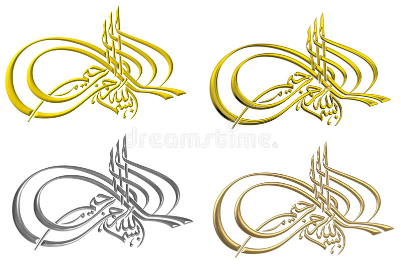Islamic Prayer #6 royalty free illustration
