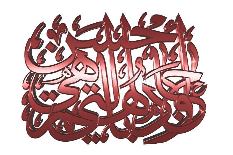 Download Islamic Prayer Sign Royalty Free Stock Image - Image: 5509836