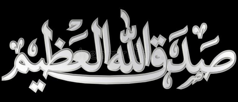 Islamic Prayer Symbol stock illustration