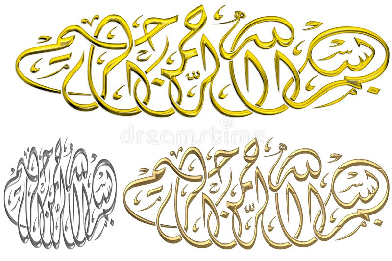 Download Islamic Prayer Text Signs Stock Image - Image: 4609271