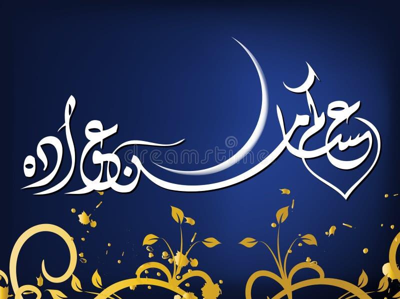 Islamische Abbildung vektor abbildung
