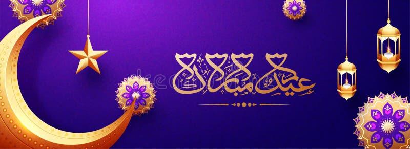 Islamische arabische Kalligraphie von Eid al-Fitr Mubarak mit Dekoration des Mondes und des Sternes lizenzfreie abbildung
