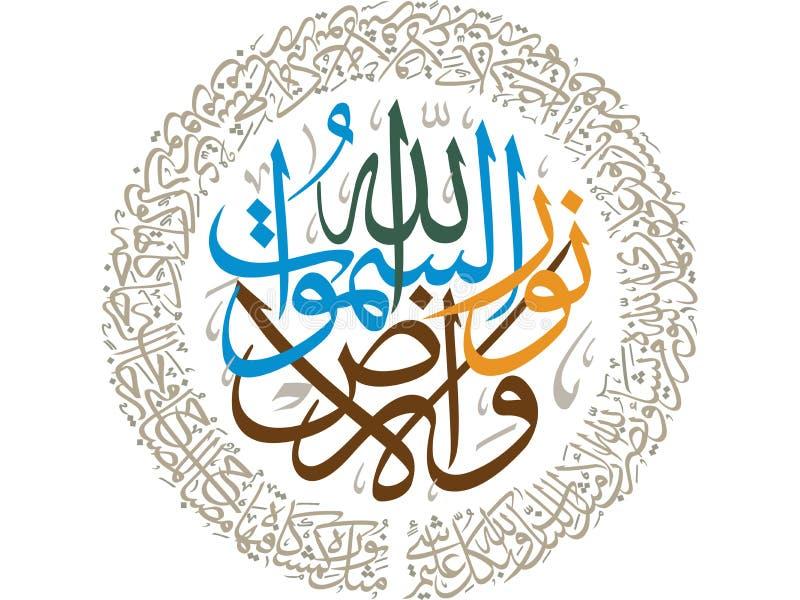 Islamische Kalligraphie, Übersetzung: Allah ist das Licht der Himmel und der Erde vektor abbildung