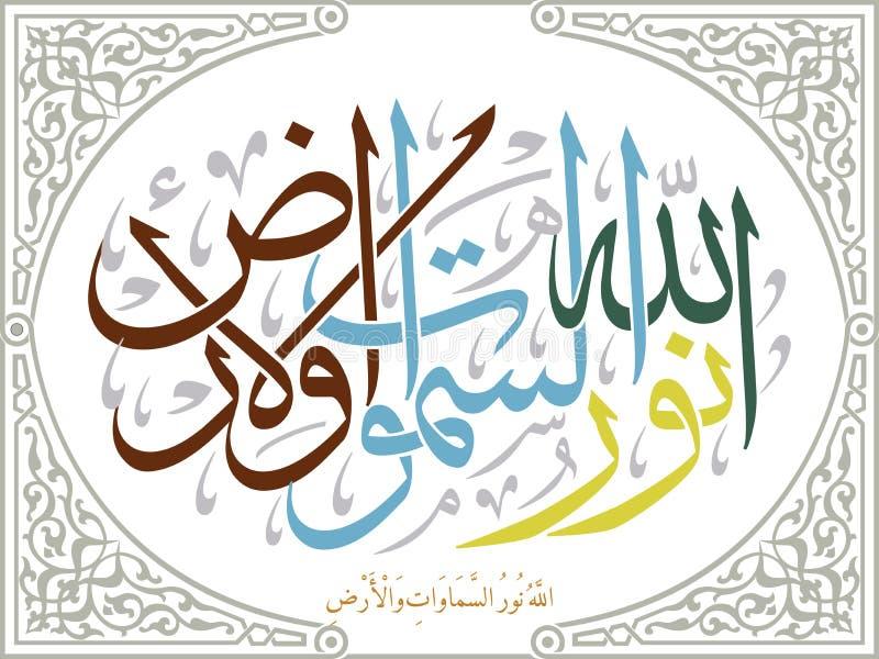 Islamische Kalligraphie, Übersetzung: Allah ist das Licht der Himmel und der Erdform zwei vektor abbildung