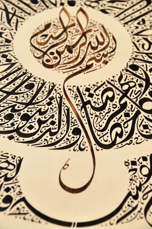 Islamische Kalligraphie lizenzfreie stockbilder