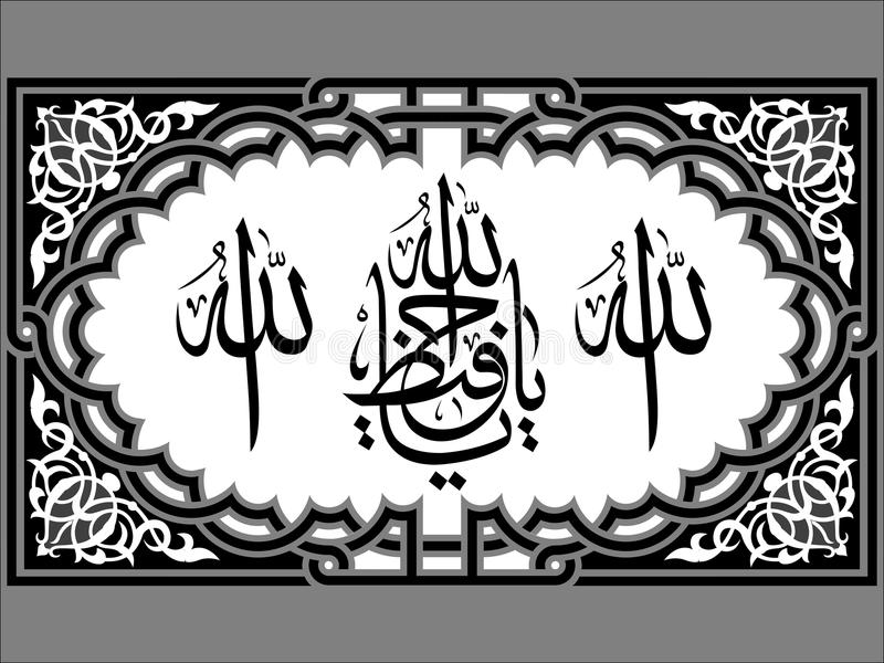 Islamische Kalligraphie: Allah ist der beste Wächter vektor abbildung
