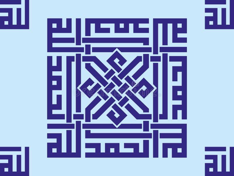 Islamische Kalligraphie arabisches Design 56 lizenzfreie abbildung
