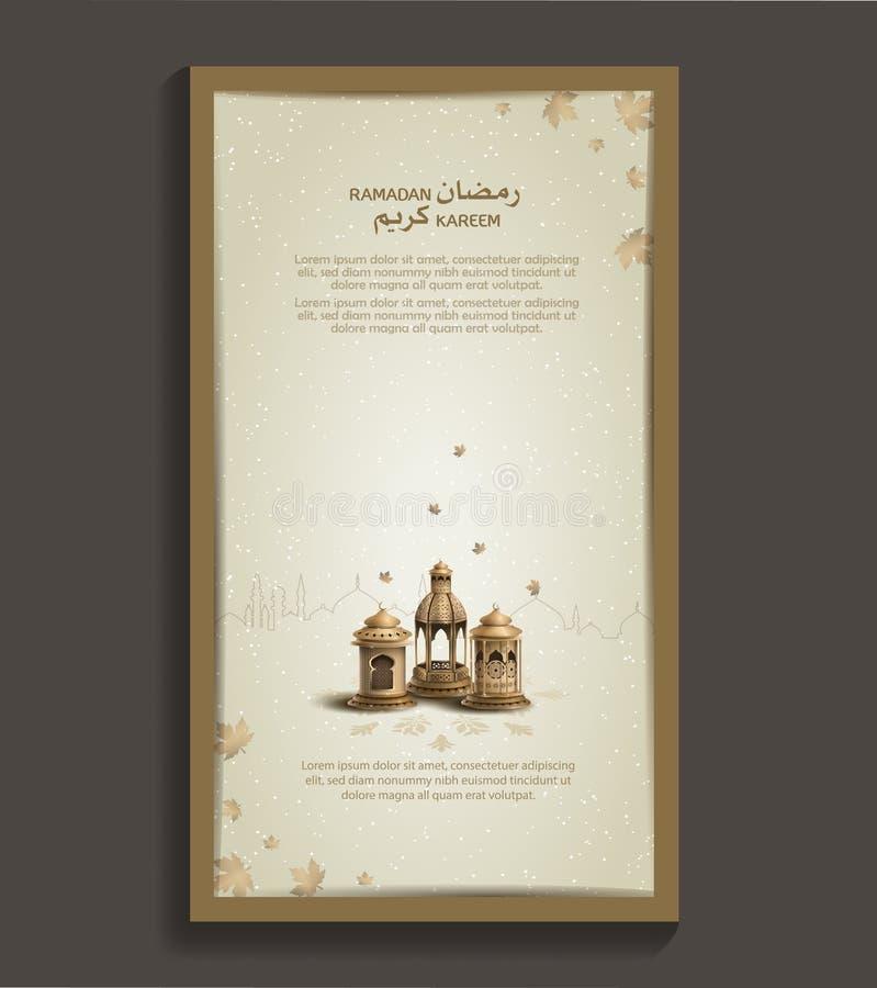 Islamischer Grußramadan-kareem Broschüren-Schablonenentwurf vektor abbildung