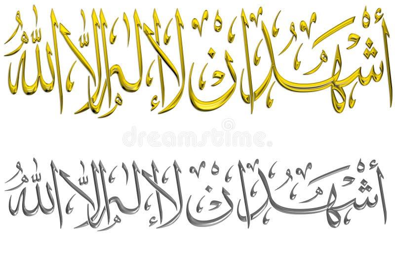 Islamisches Gebet #26 stock abbildung