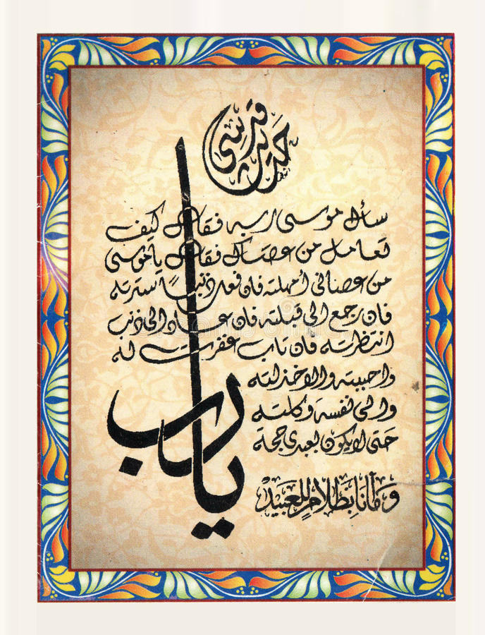 Islamisches heiliges heiliges Gebet Monatsramadans Hadeeth vektor abbildung