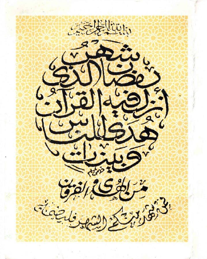 Islamisches heiliges heiliges Gebet Monatsramadans Hadeeth lizenzfreie abbildung