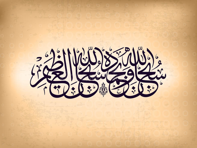 islamisk arabisk calligraphy royaltyfri illustrationer