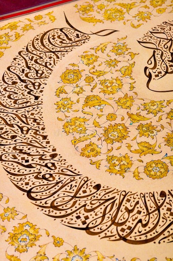 islamisk arabisk calligraphy royaltyfria bilder