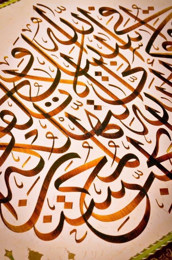 islamisk arabisk calligraphy royaltyfri bild