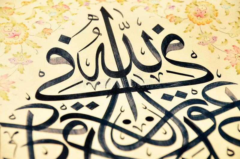 islamisk calligraphy royaltyfria foton