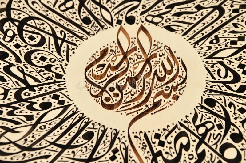 islamisk calligraphy royaltyfri bild