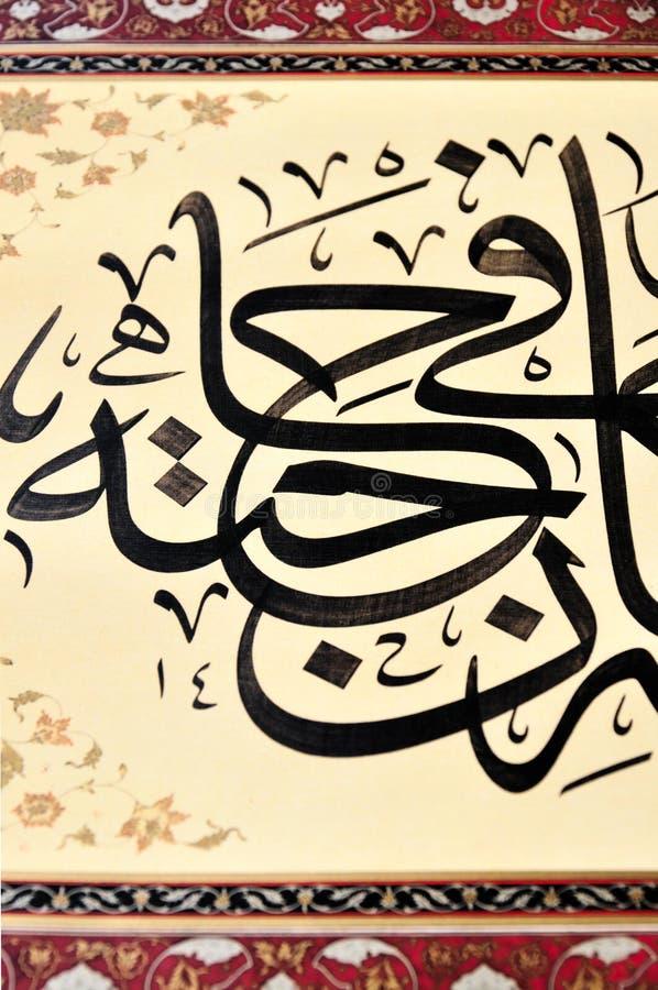 islamisk calligraphy arkivfoton