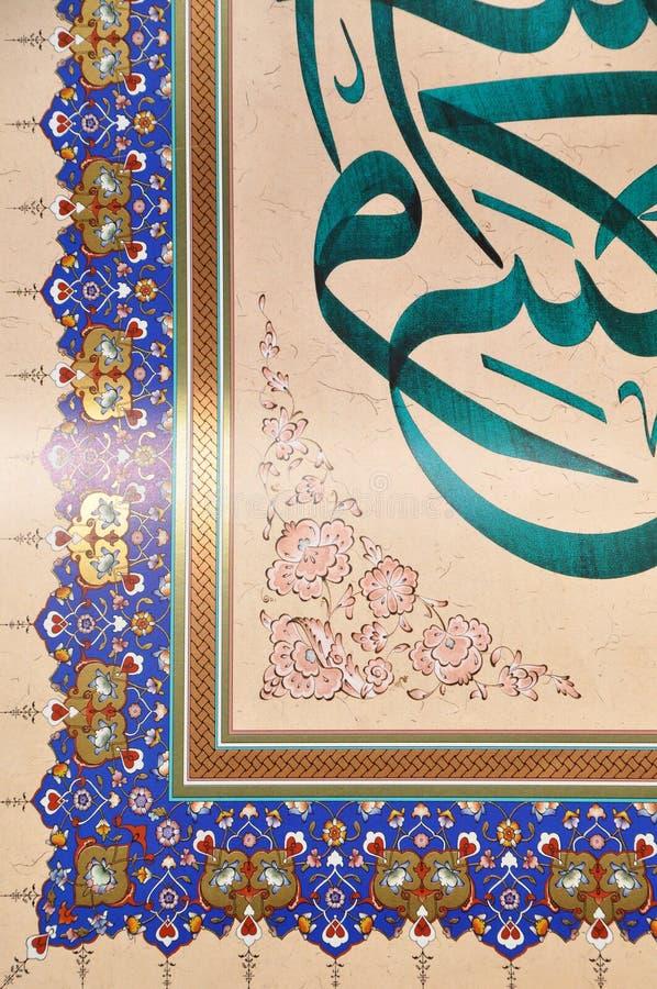 islamisk calligraphy arkivbilder