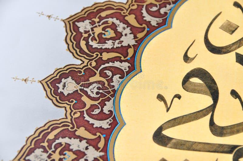 islamisk calligraphy royaltyfri fotografi