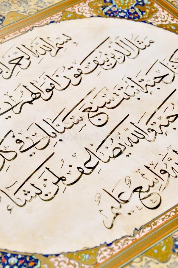 islamisk calligraphy fotografering för bildbyråer